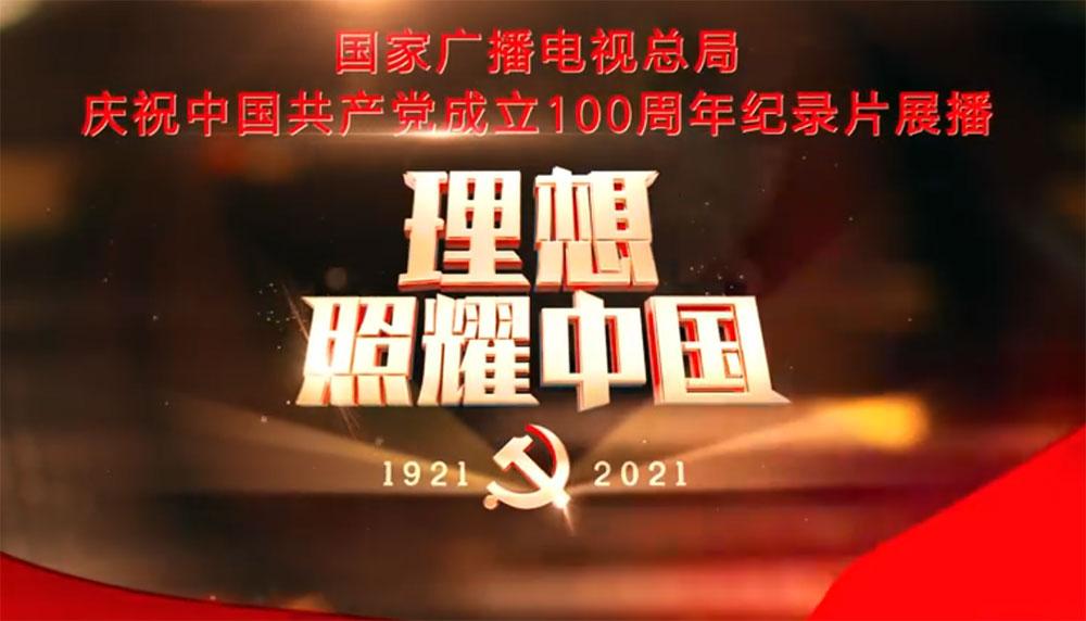 中国共产党的100年|第十五集 大会师