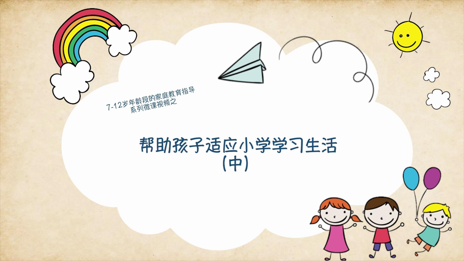 帮助孩子适应小学学习生活(中)